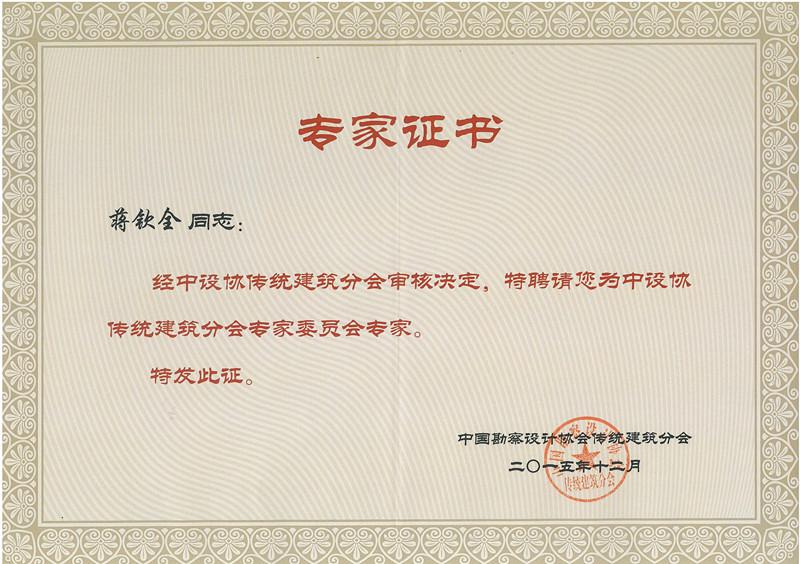 2015.12中设协传统建筑分会专家证书_副本.jpg