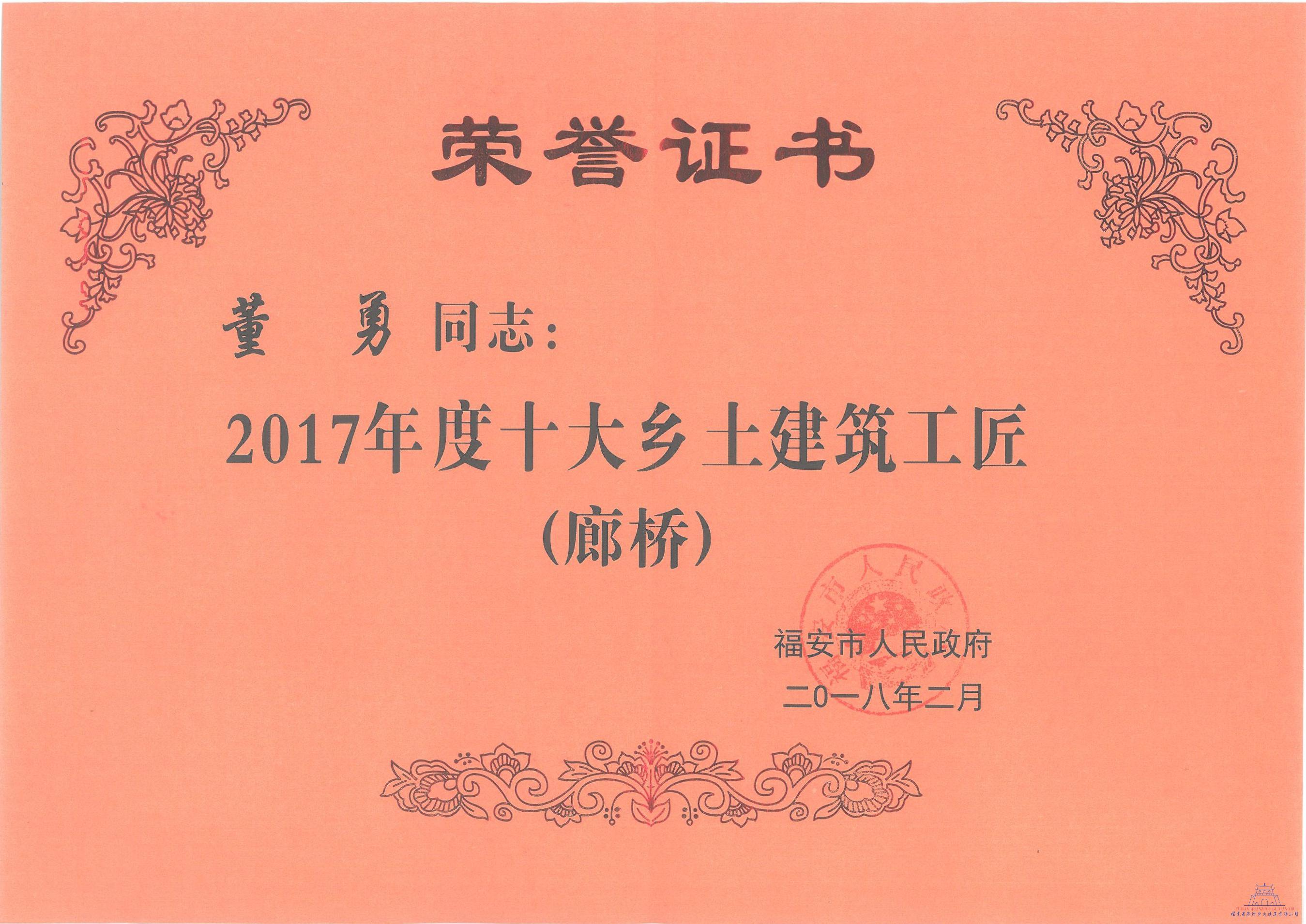 福安十大乡土工匠.jpg