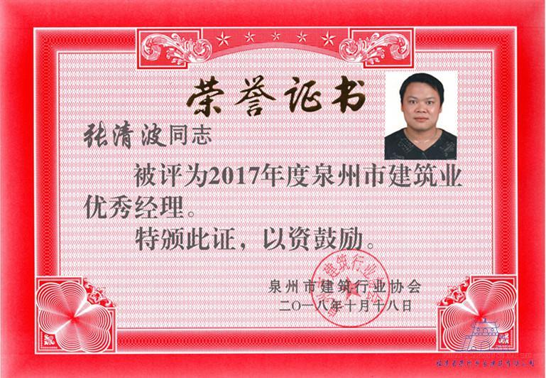 2017张清波荣誉证书_副本.jpg