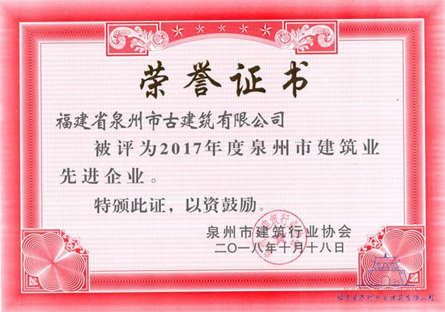 2017先进企业荣誉证书_副本.jpg